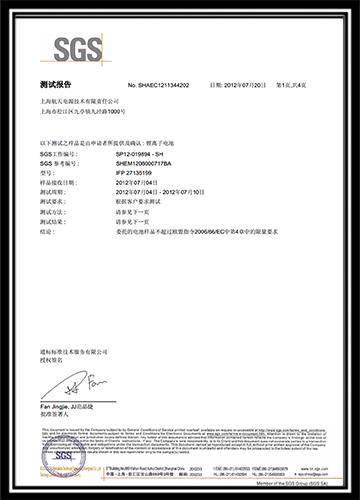 50Ah欧盟电池指令认证报告