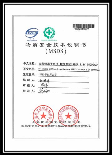 55Ah(IFP27135199EA)MSDS认证报告