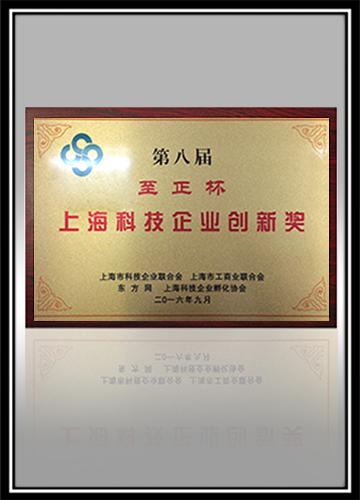 第八届至正杯上海科技企业创新奖