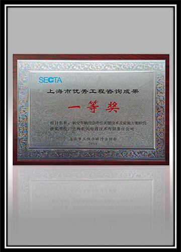上海市优秀工程咨询成果一等奖