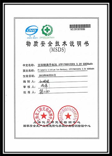 IFP1780123PA8Ah电池MSDS检测报告