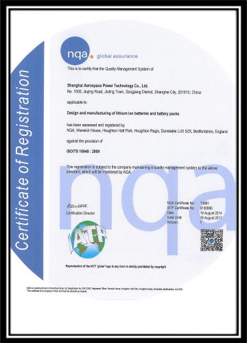TS16949认证证书